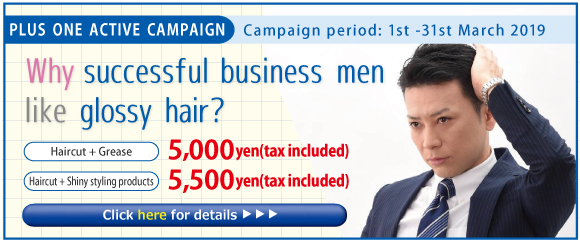 2019.03 Why successful business men like glossy hair?