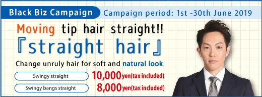 2019.05 【Moving tip hair straightening! 】Swingy straight