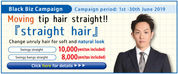 2019.06 【Moving tip hair straightening! 】 Swingy straight
