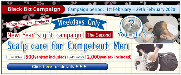 2020.02 [Weekdays Only! New Year's gift campaign in New Year!] Scalp care and Skin care for Competent Men