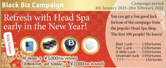 2021.01 Refresh with Head Spa early in the New Year!【With good luck fortune 】